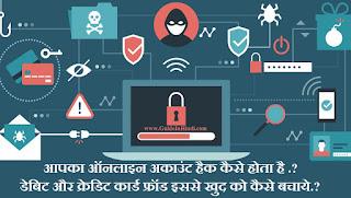 Types And Example of Cyber Crime  आपका ऑनलाइन अकाउंट हैक कैसे होता है  डेबिट और क्रेडिट कार्ड फ्रॉड इससे खुद को कैसे बचाये