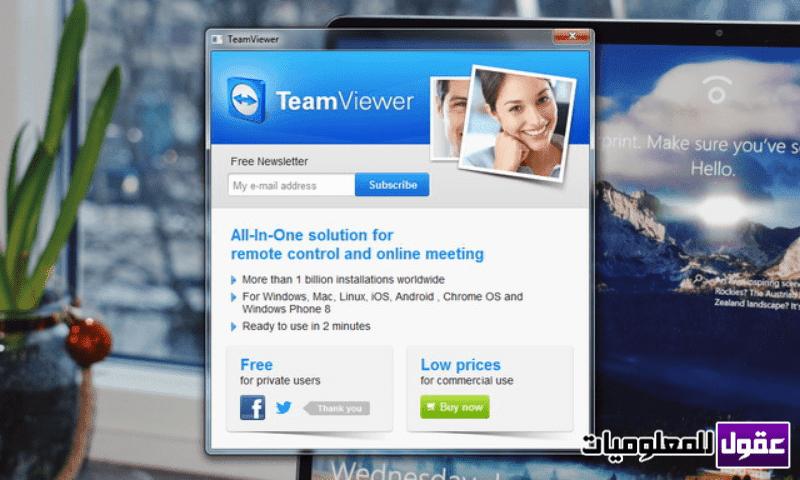 أفضل بديل لبرنامج TeamViewer