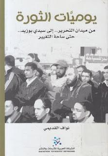 تحميل كتاب يوميات الثورة pdf - نواف القديمي
