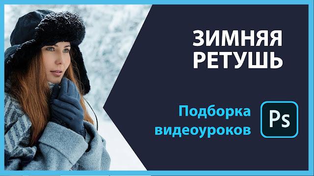 Обработка зимней фотографии в Фотошопе