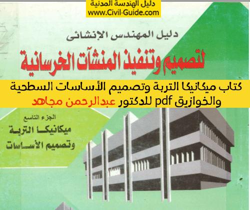 تحميل كتاب ميكانيكا التربة وتصميم الأساسات السطحية والخوازيق pdf كامل للدكتور عبدالرحمن مجاهد احمد