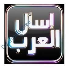 تطبيق اسال العرب