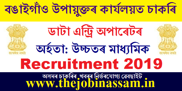 DC Office, Bongaigaon Recruitment 2019