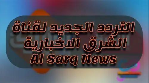 التردد الجديد لقناة الشرق 2021 el sharq tv channel frequency