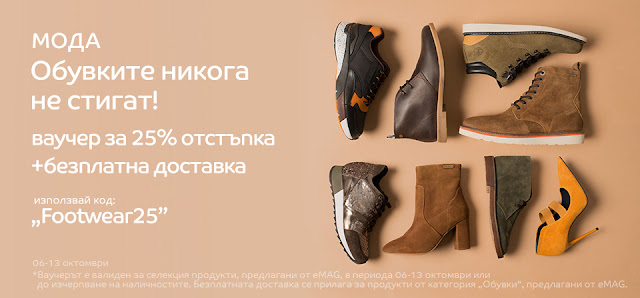 промоции на обувки в емаг