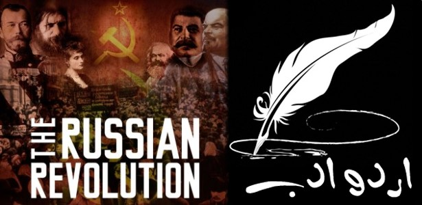 russian-revolution-influence-urdu-prose-literature