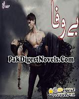 Bewafa (Complete Novel) By Sidra Sheikh