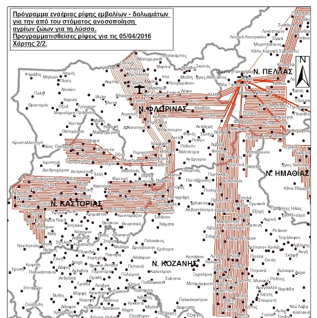 Ενημέρωση από την ΚΟΜΑΘ για τις περιοχές ρίψης εμβολίων από αέρος για την αντιμετώπιση της λύσσας των αλεπούδων