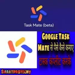 Google Task Mate App से पैसे कैसे कमाए ?