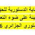 الحماية الدستورية للحق في البيئة على ضوء التعديل الدستوري الجزائري 2016.