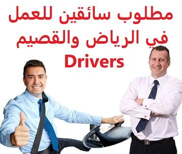مطلوب سائقين للعمل في الرياض والقصيم  Drivers  للعمل لدى مؤسسة في الرياض الوظيفة للسعوديين , وغير السعوديين  الدوام : ثماني ساعات  الخبرة : أن يكون لديه خبرة سابقة من العمل في المجال  الراتب : 9000 ريال , إضافة لسكن للمغتربين