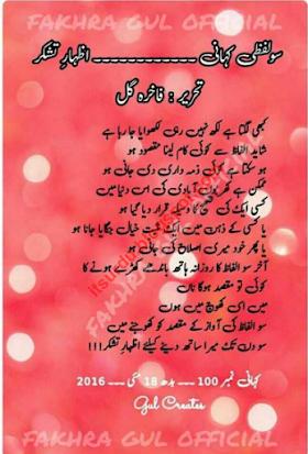 Sau(100) Lafz Ki Awaaz