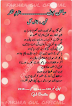 [PDF] Sau(100) Lafz Ki Awaaz Part 9 Novel By Fakhra Gul In Urdu | PdfArchive