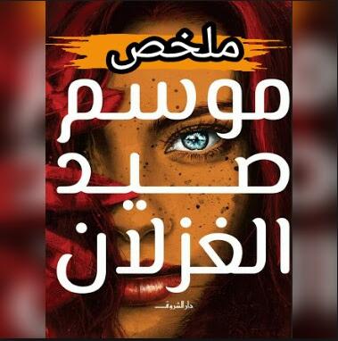 رواية موسم صيد الغزلان - أحمد مراد