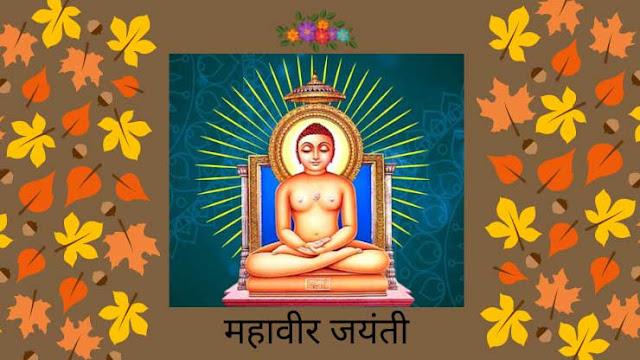 महावीर जयंती #Mahavir Jayanti- भारतातील ४० प्रसिद्ध सण आणि उत्सव | 40 Famous Festivals and Celebrations in India