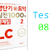 Listening Short Term New TOEIC Practice Volume 2 - Test 08