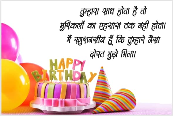 Best Birthday Messages for friend In Hindi