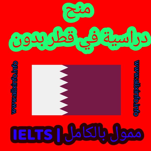 منح دراسية في قطر بدون  IELTS   ممول بالكامل
