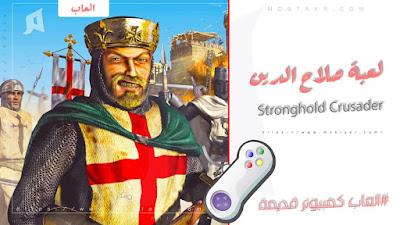 لعبة صلاح الدين تعتبر من افضل الالعاب الاستراتيجية القديمة والتي يعشقها الكثير من جيل التسعينات.