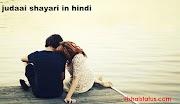BEST JUDAI  SHAYARI IN HINDI FOR LOVE || JUDAI SAD SHAYARI HINDI || दर्द भरी जुदाई की शायरियाँ