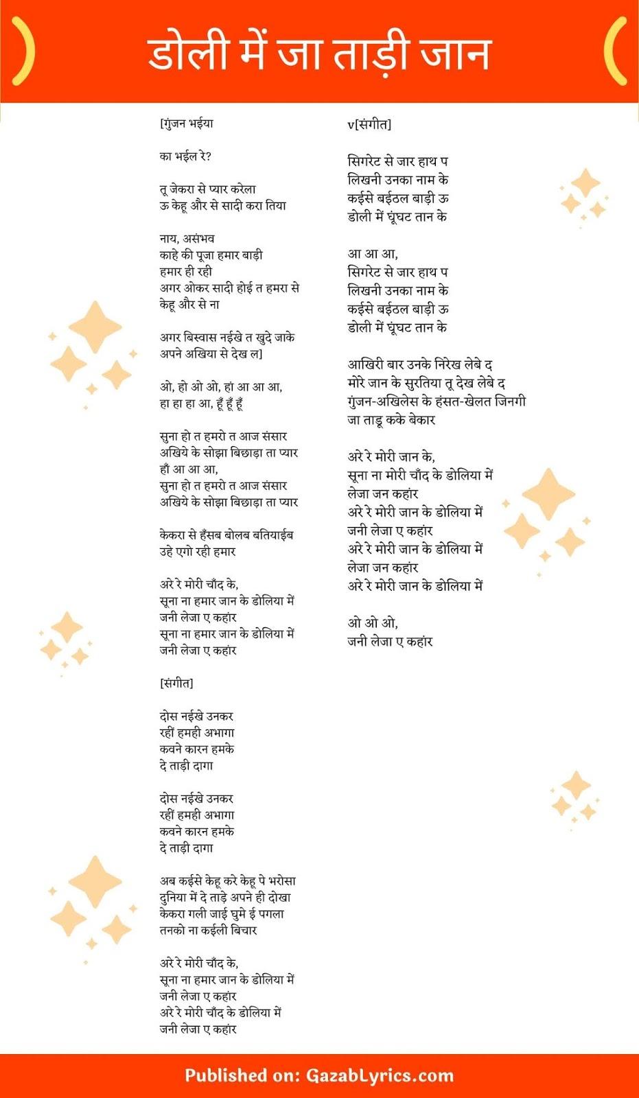 Doli Me Ja Tari Jaan song lyrics image