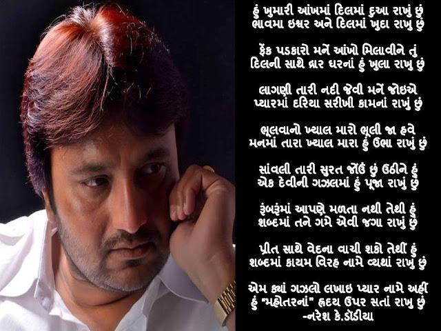 हुं खुमारी आंखमां दिलमां दुआ राखुं छुं Gujarati Gazal By Naresh K. Dodia