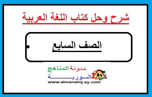 شرح وحل كتاب اللغة العربية للصف السابع الفصل الثاني سوريا