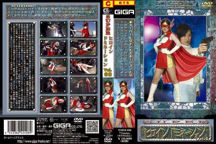 THH-08 SUPER Heroine Domination 08
