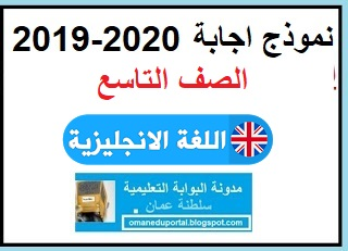 نموذج اجابة اختبار اللغة الانجليزية للصف التاسع الفصل الاول الدور الاول 2019-2020