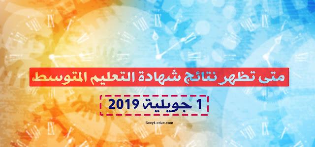 موعد اعلان نتائج شهادة التعليم المتوسط 2019 bem.onec.dz