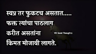 स्वप्न-Marathi-Suvichar-With-Images -सुंदर विचार-Good-Thoughts-In-Marathi-on-Life-vb-good-thoughts