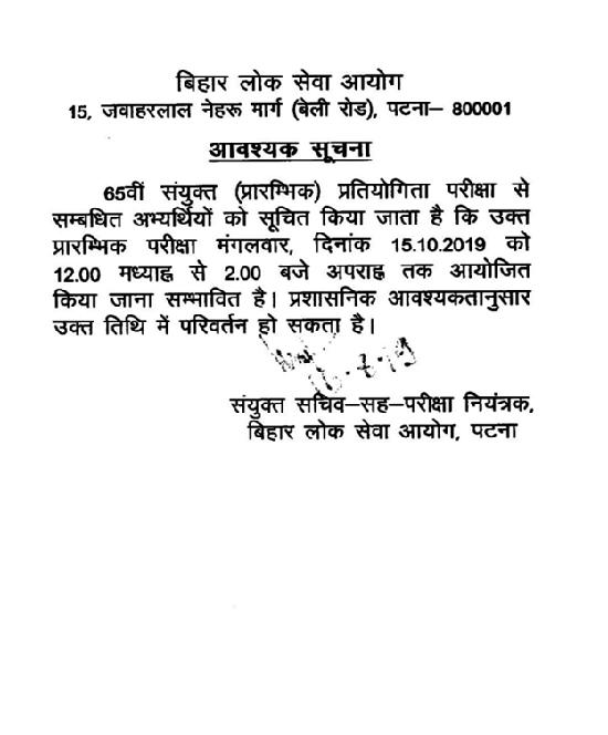 Bihar+Public+Service+Commission