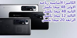 هاتف رائد|Xiaomi Mi 10 ultra