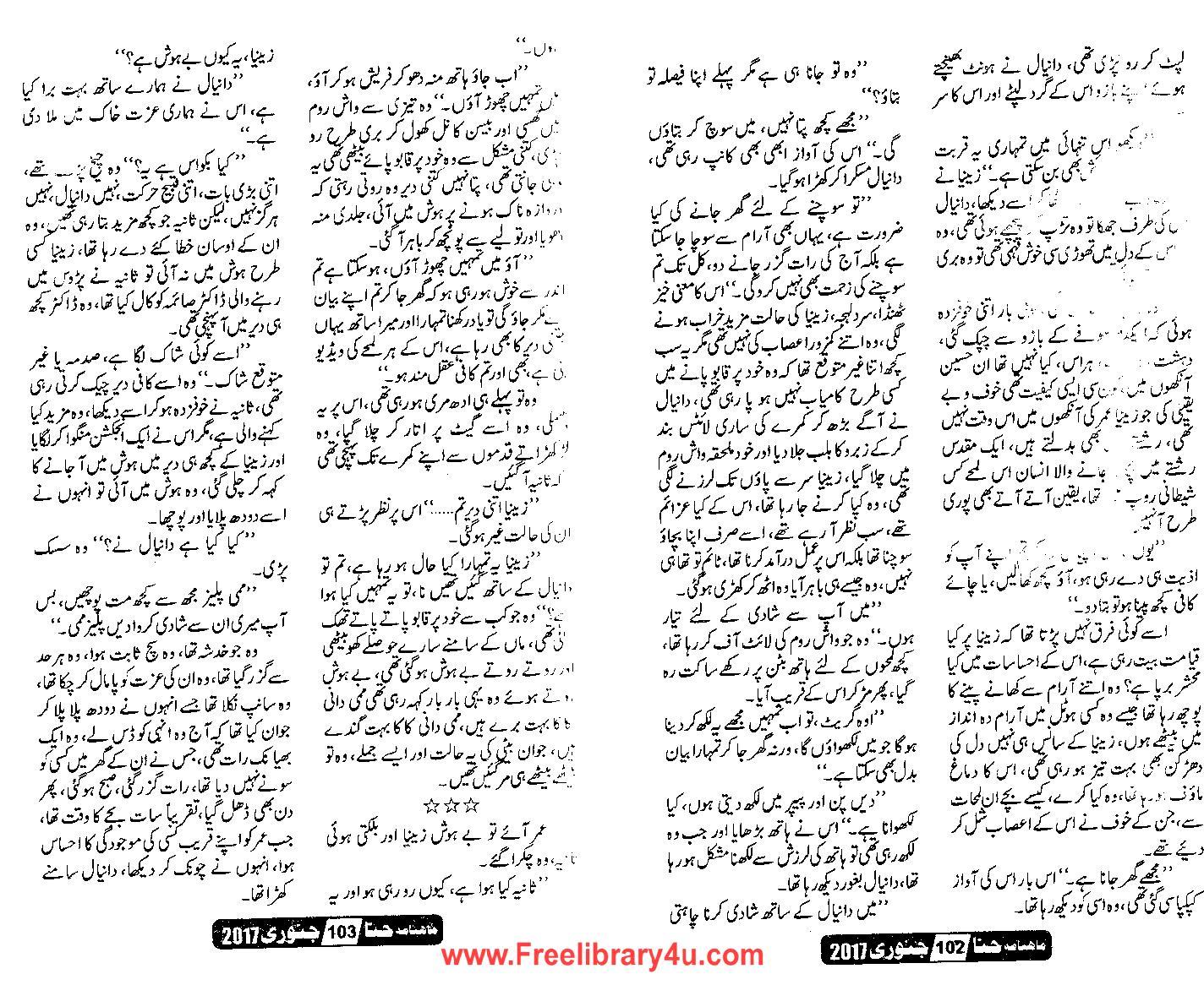 Urdu Novel Lovers: Jo bachay hain sang smait lo by Shabana
