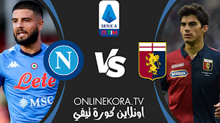 مشاهدة مباراة جنوى ونابولي بث مباشر اليوم 06-02-2021 في الدوري الإيطالي