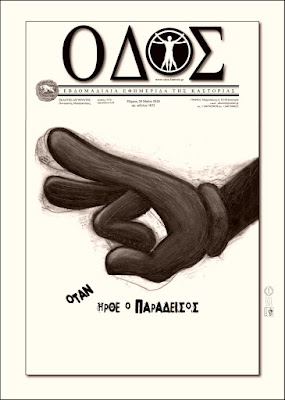 ODOS: newspaper of Kastoria