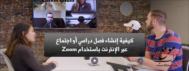 Zoom Online Meetings