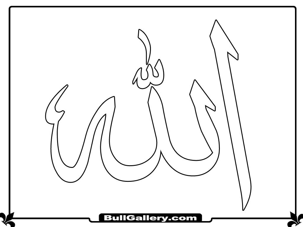 Allah Name Printable Kids Coloring Pages