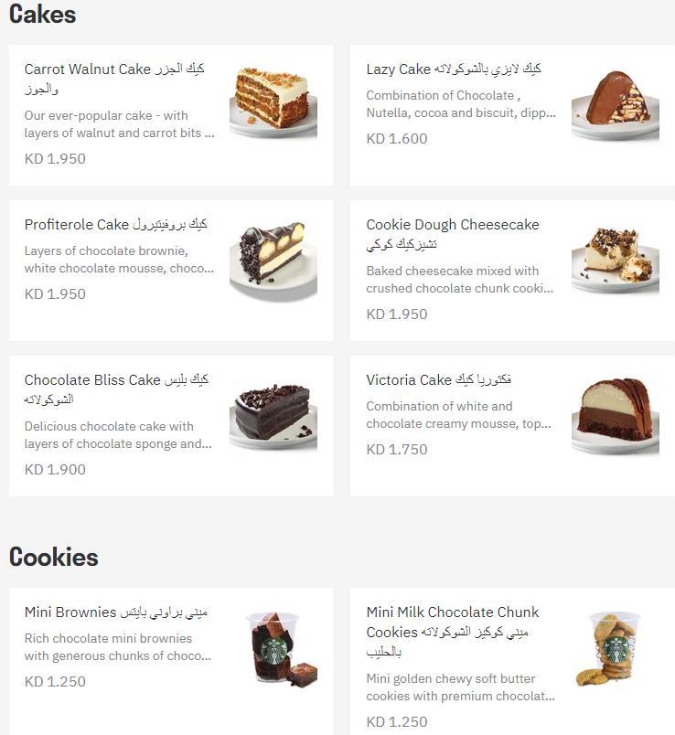 منيو ستاربكس الكويت