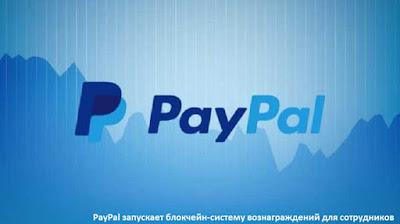 PayPal запускает блокчейн-систему вознаграждений для сотрудников