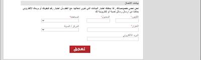 صفحة إدخال البيانات للتسجيل في منحة العمالة الغير منتظمة في موقع رئاسة الوزراء