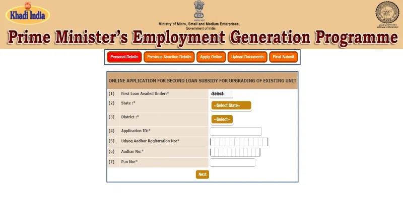PMEGP प्रधानमंत्री रोजगार सृजल कार्यक्रम योजना 2021: ऑनलाइन आवेदन | एप्लीकेशन फॉर्म | सरकारी योजनाएँ