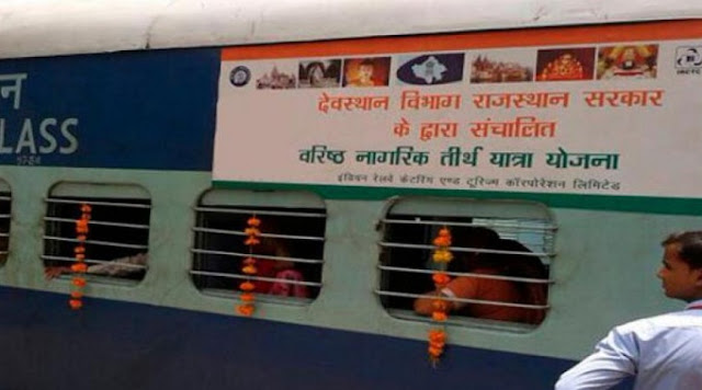 Ajmer, Rajsthan, Tirth Yarta, Dev Sthan Vibhag, Dev Sthan Rajasthan, Varishth Nagrik Teerth Yojna, Rajasthan News