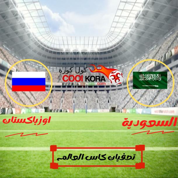 تعرف على موعد مباراة السعودية أمام أوزبكستان والقنوات الناقلة لها
