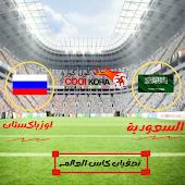 تقرير مباراة السعودية أمام أوزبكستان تصفيات كأس العالم اسيا