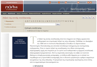 http://www.greek-language.gr/greekLang/modern_greek/tools/lexica/triantafyllides/