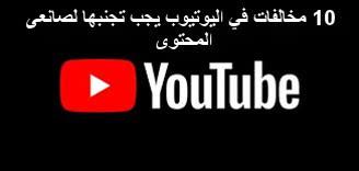 تعرف على قوانين اليوتيوب لصانعى المحتوى