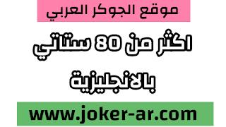 اكثر من 80 ستاتي بالانجليزية جديد روعه 2021 - الجوكر العربي