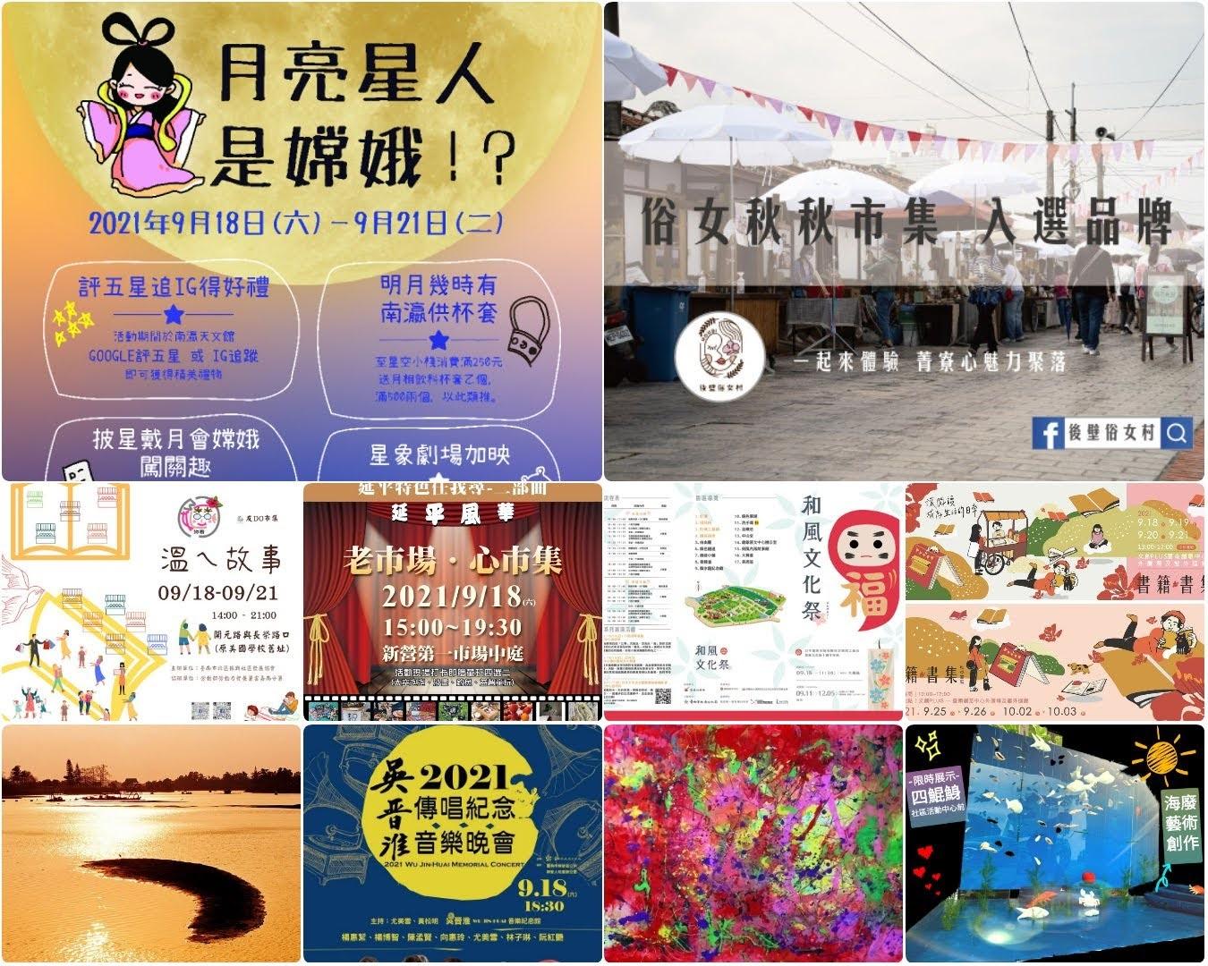 [活動] 2021/9/17-9/21|台南中秋連假週末資訊整理|本週資訊數︰94