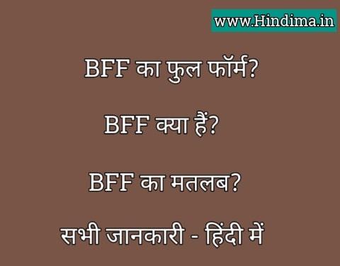 Full Form of BFF in Hindi - बीएफएफ का फुल फॉर्म